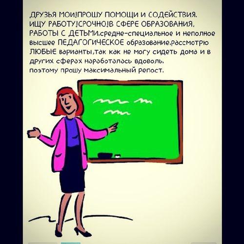 СРОЧНО СРОЧНО!!!! работа дети помощь образование