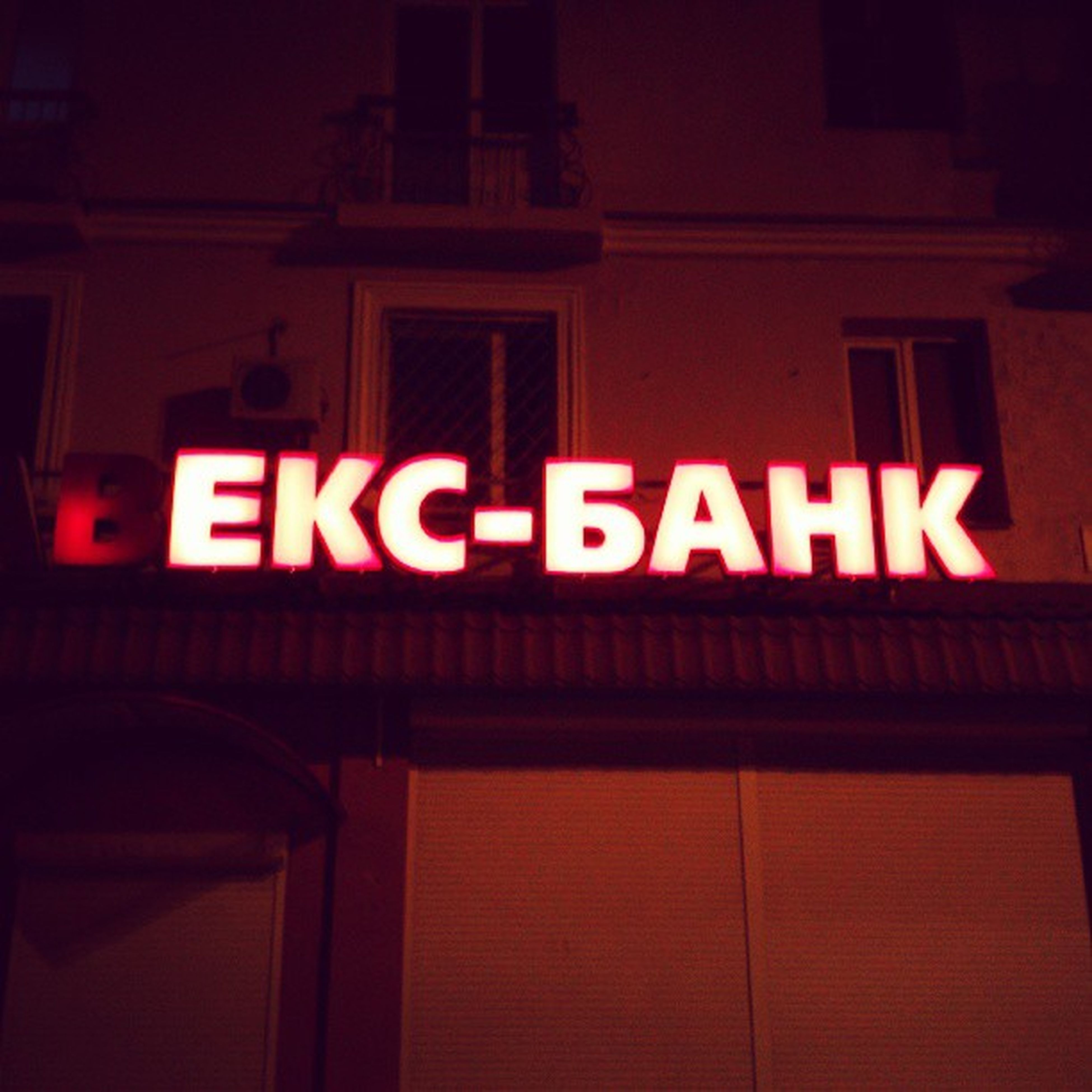 text, western script, architecture, built structure, communication, red, illuminated, building exterior, night, capital letter, non-western script, information, sign, low angle view, no people, window, indoors, information sign, wall - building feature, building