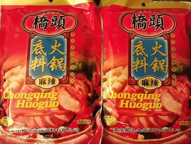 這可不是台北的橋頭火鍋哦,這是重慶直送的。 麻辣鍋 橋頭火鍋 Taiwan Taipei