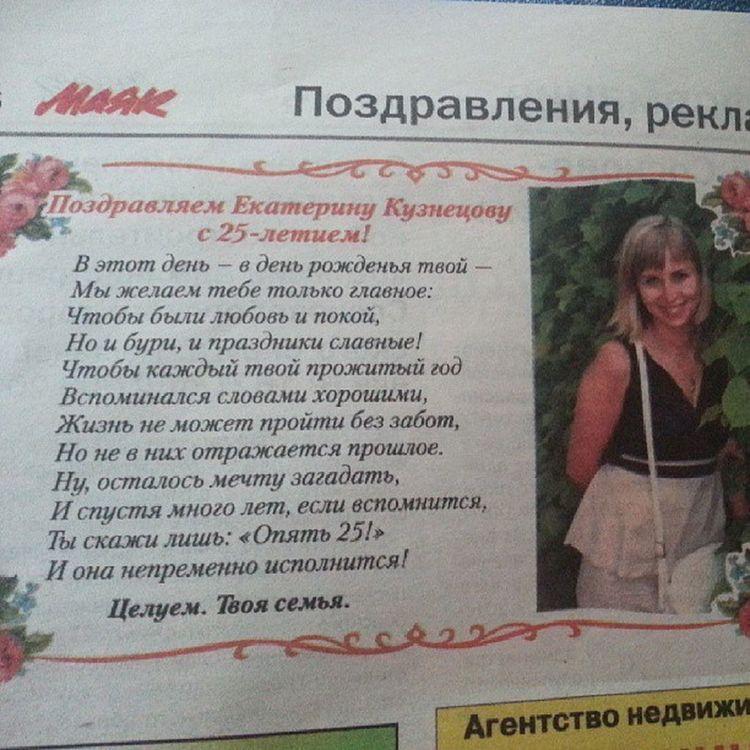 Мама решила с газете поздравить;)
