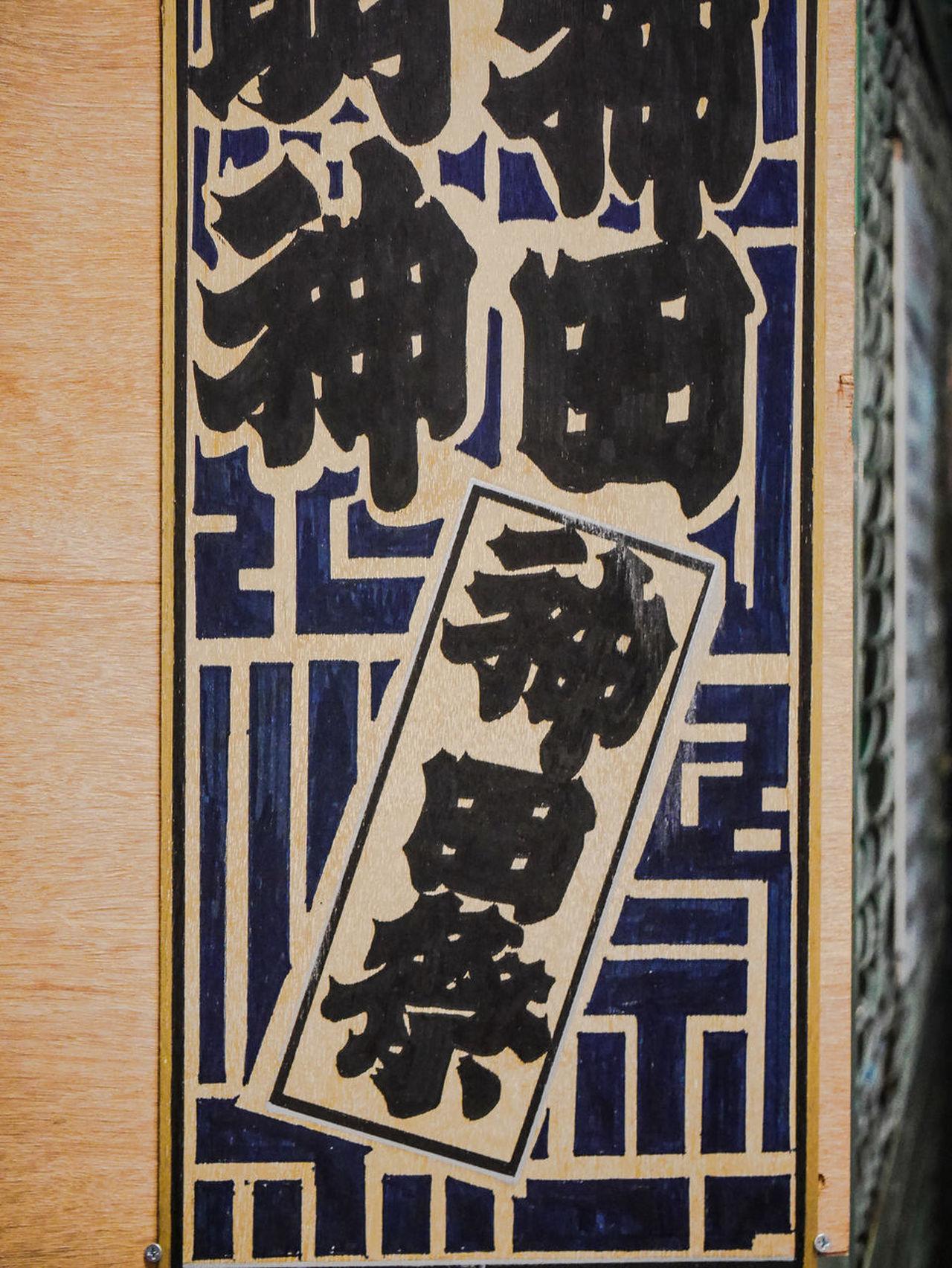 Japanese Culture Festival Lumix G8 Shrine Of Japan Paper