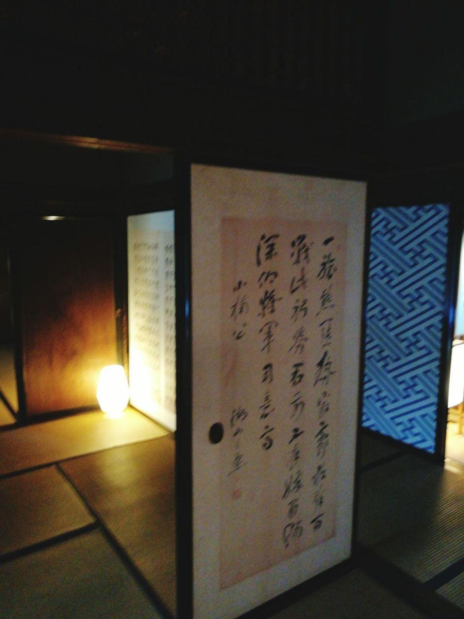 Room Japan Shinsengumi 日野本宿 Indoors  No People Kanji