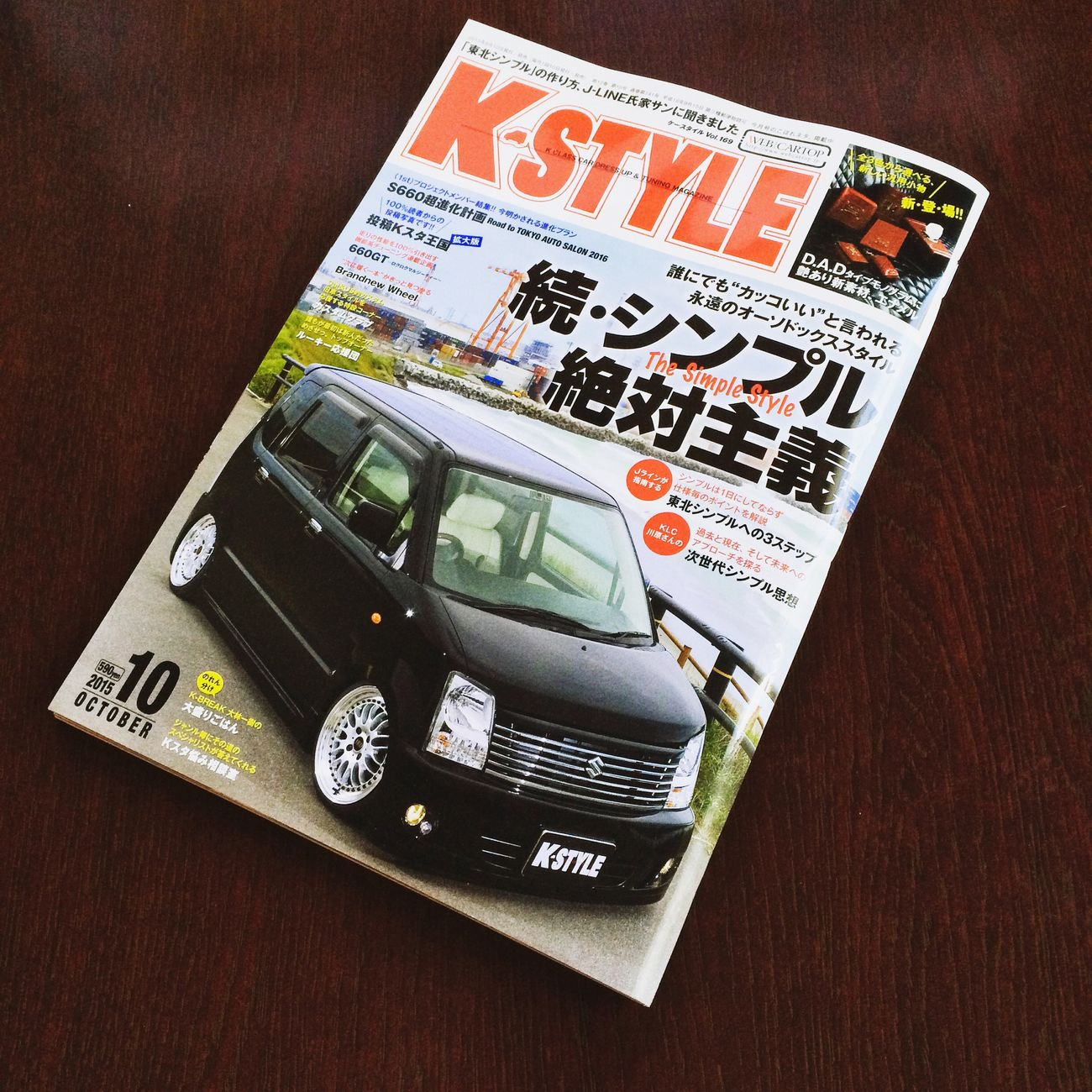 K-STYLE10月号発売中です! よろしくお願いします。 Kstyle Kcar Magazine Issues