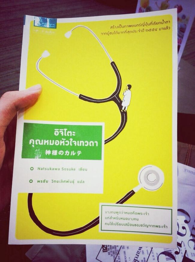 just bought this Japanese-translated novel from the B2S book store ;) Books Thailand_allshots Thailand Yellow