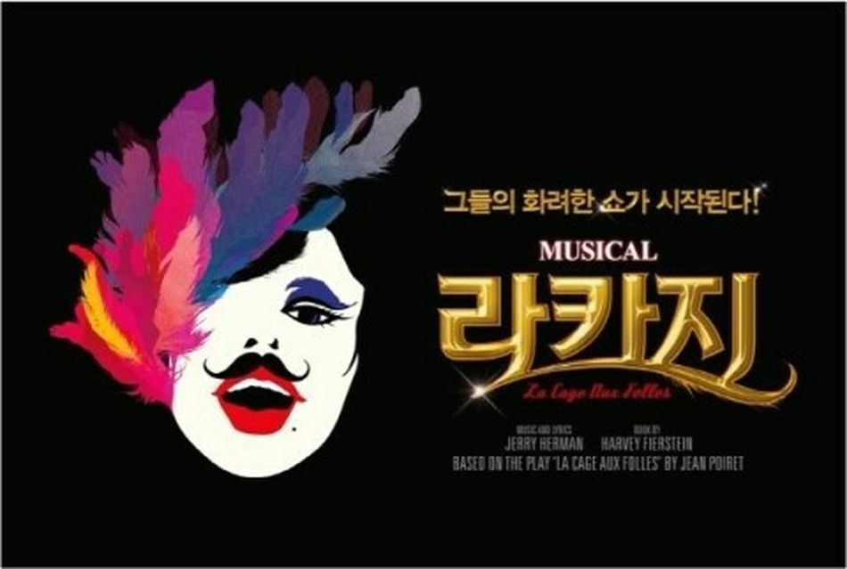 라카지 정성화 남경주 뮤지컬 Musical