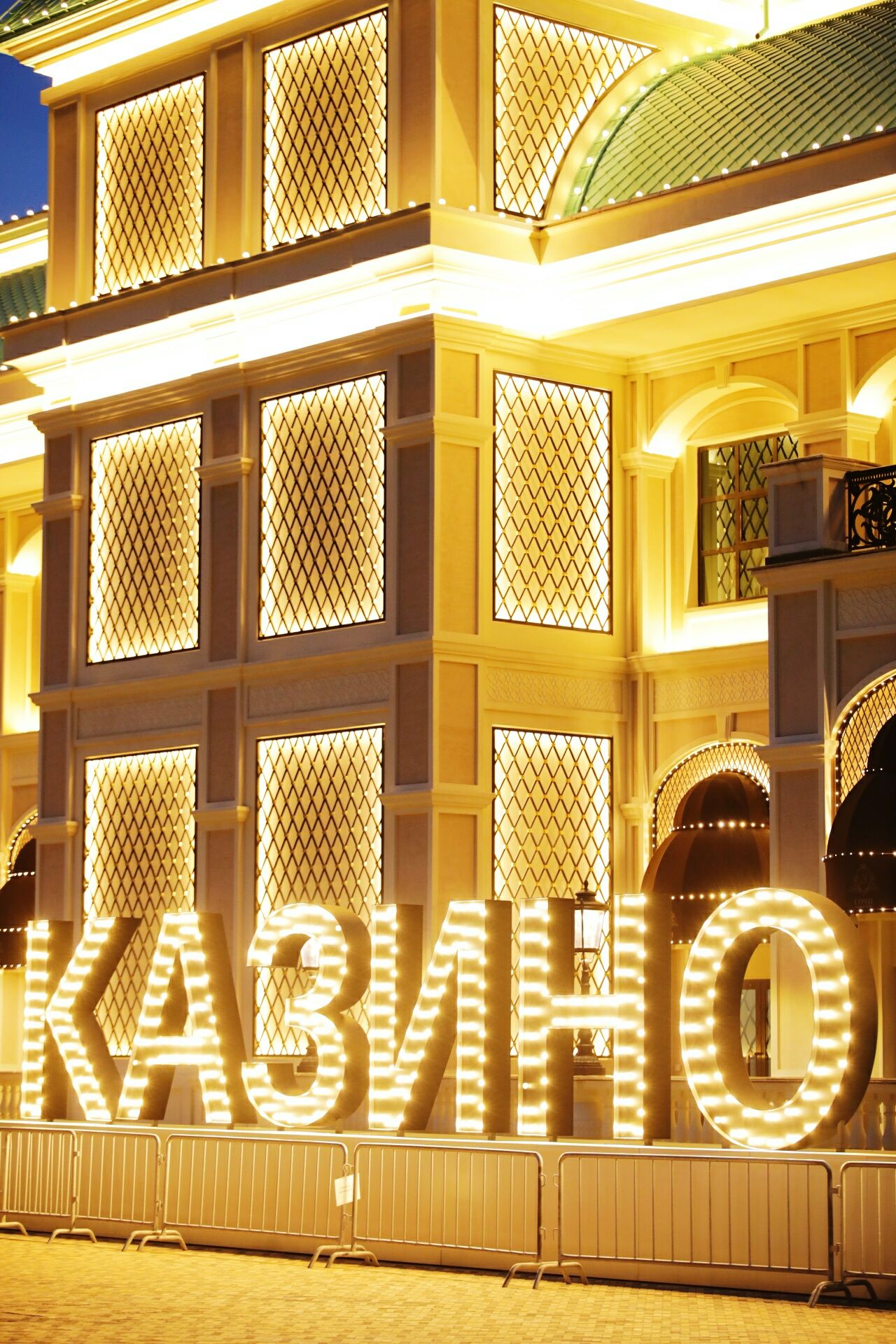 Gold Casino No People Casino Night Casino And Resort Sochi Gorkigorod Krasnayapolyana EyeEmNewHere