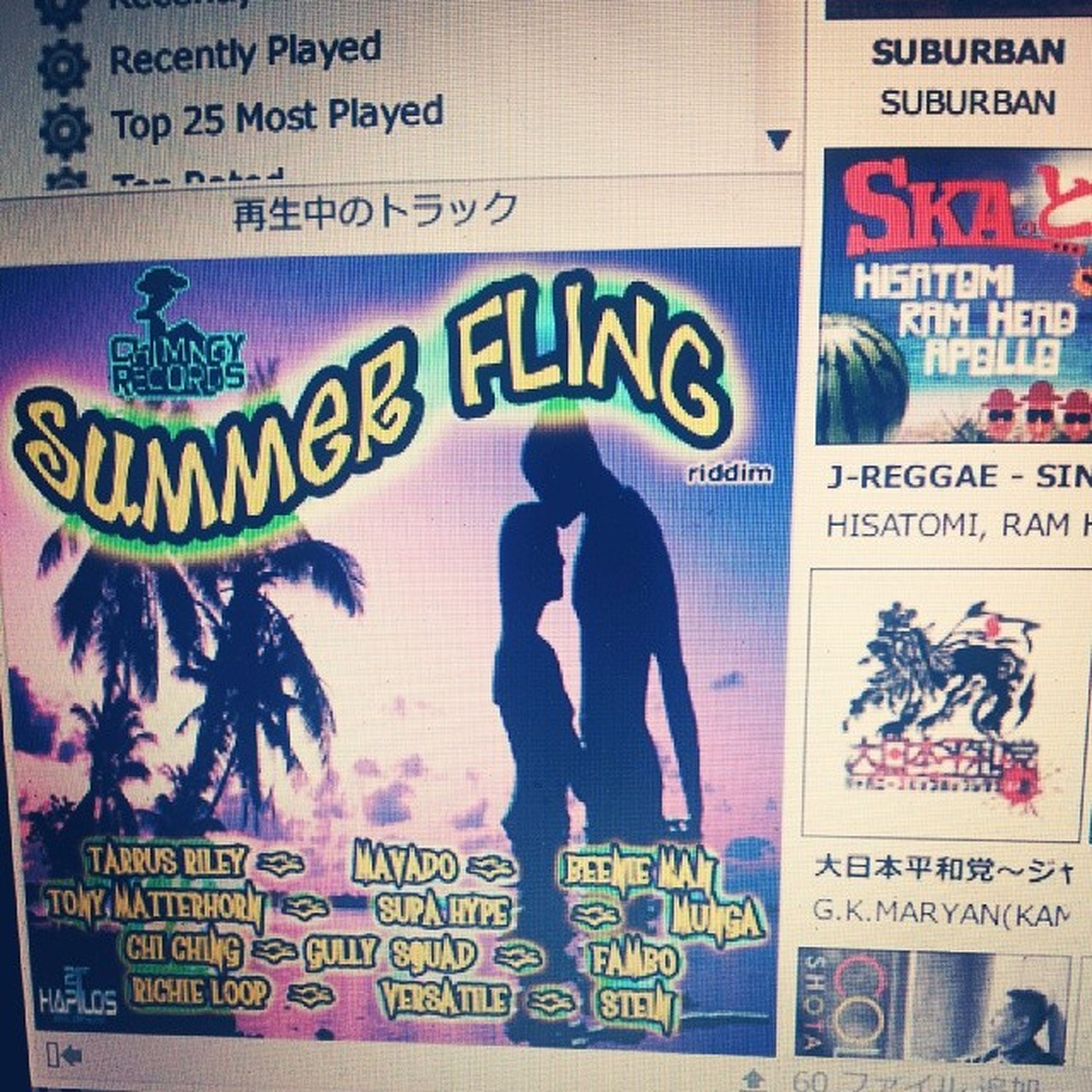これ聴いたら夏が恋しい Summer_fling_riddim Chimney_records Dancehall 2011