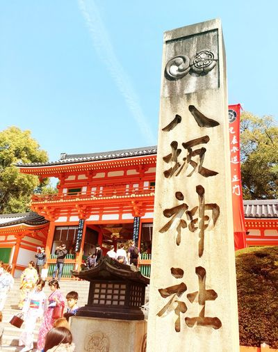 Place Of Worship Shrine Sky 八坂さん Spring spring, in which the cherry blossoms bloom. Cherry Blossoms Kyoto Japan