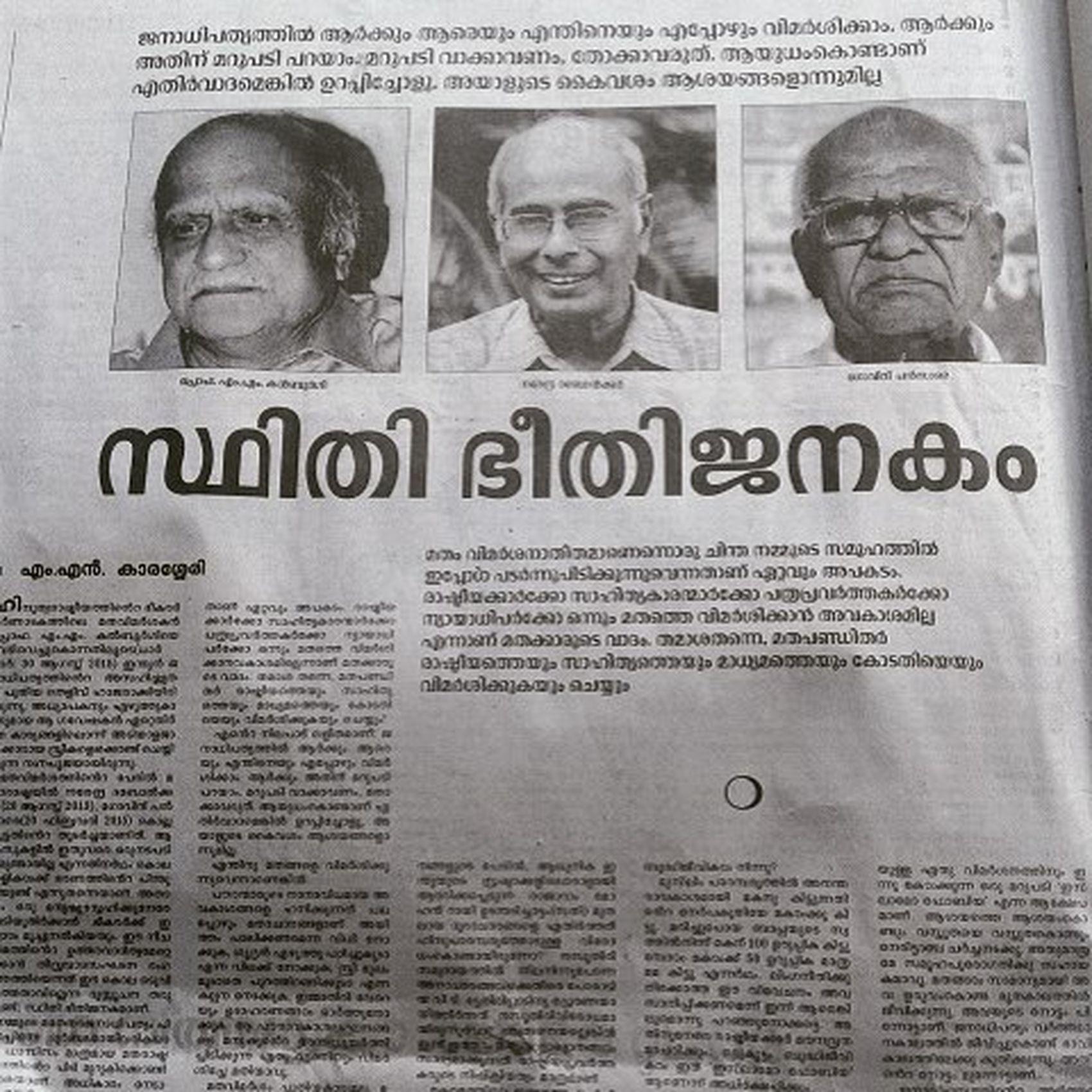 Mathrubhuminewspaper Morningreading Democracynow Warningforexistance