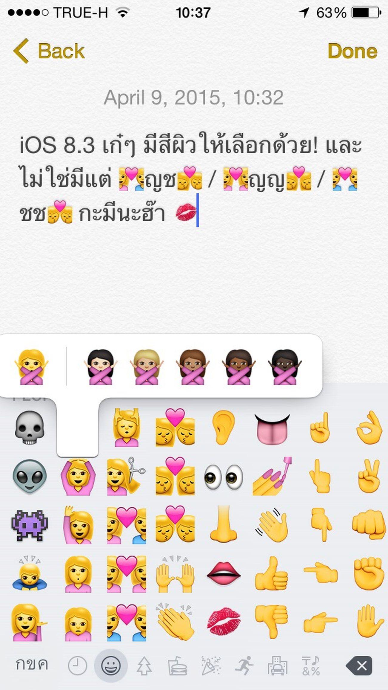 #iOS 8.3 เก๋ๆ มีสีผิวให้เลือกด้วย! และไม่ใช่มีแต่ 💑ญช💏 / 👩❤️👩ญญ👩❤️💋👩 / 👨❤️👨ชช👨❤️💋👨 กะมีนะฮ๊า 💋 Ios IOS 8.3 IPhone Emoji Emojis #iPhone #iOS83 #emoji #emojis