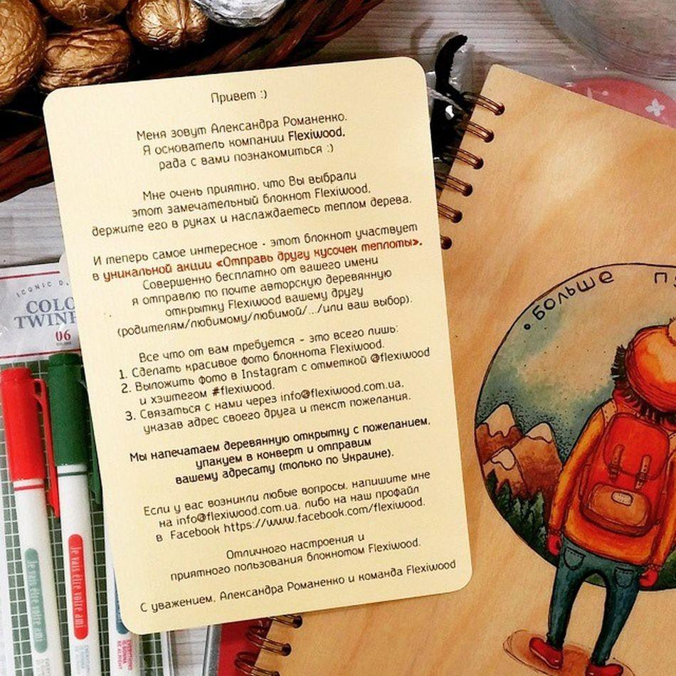 Мимими и кикики😉😸 В общем, я тут подумала и решила сделать классную акцию на наши блокноты @flexiwood🌿 P.S. Детали на страничке @flexiwood и на фото выше💌 Chickenart Flexiwood Samoshkinaart большепутешествуй Travelmore Bestshot акция Promo блокнот деревянныйблокнот Woodensketchbook Woodennotebook Journal Woodenjournal Woodjournal Woodnotebook Worldbestshot скетчбук рюкзак Rucksack Backpack деревяннаяоткрытка открытка хипстер путешествие gift подарок woodpostcard woodencard hipster