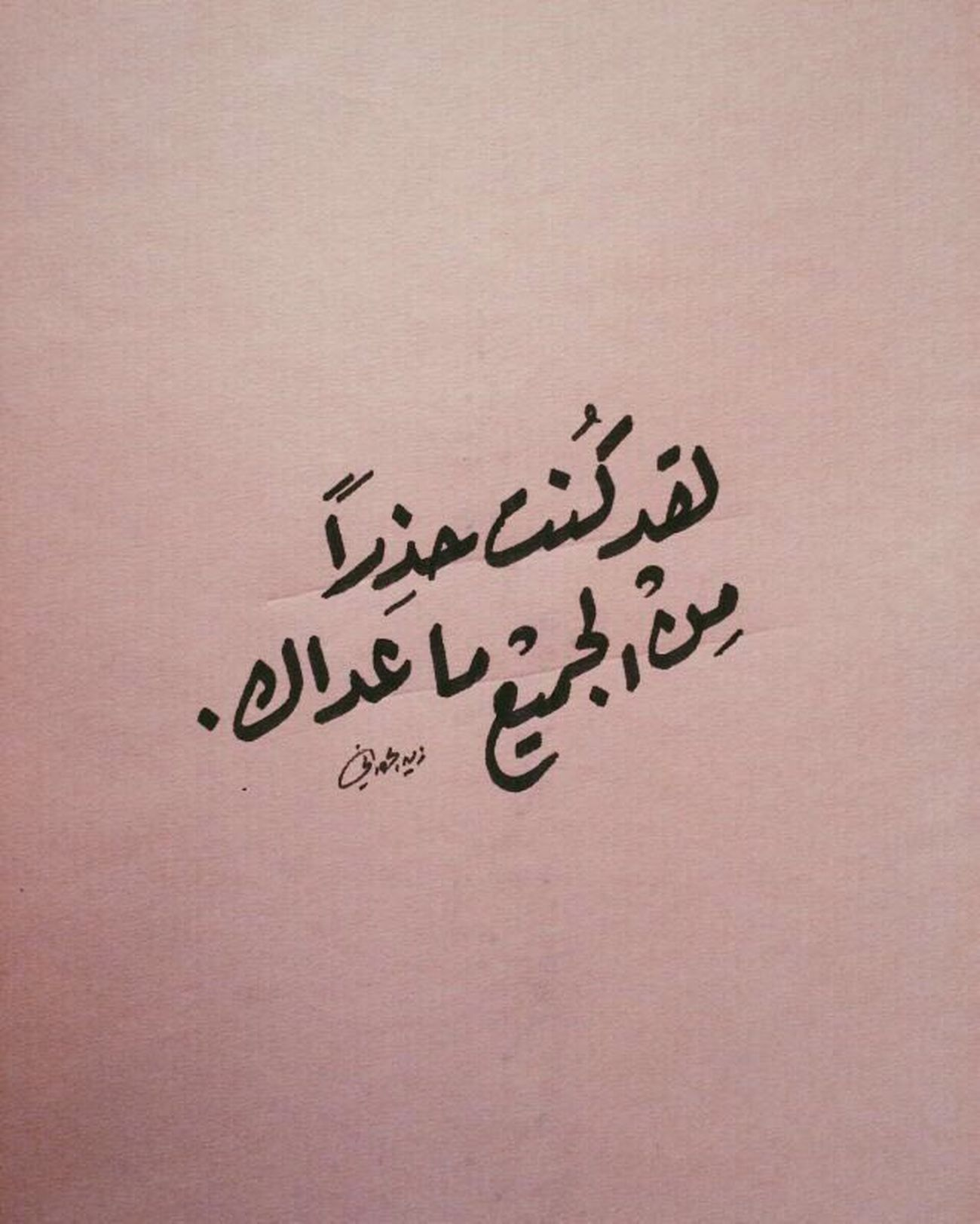 I was careful with everyone,but not with you. - تصميمي التعليق يهمني اكثر من الايك  Iraq . Baghdad