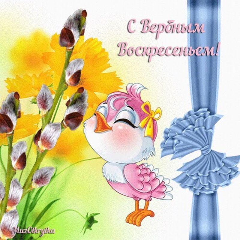 Вербноевоскресенье В вербное Воскресенье Желаю Вам,без сомненья,в сердце тепла ,доброты,ну а в душе красоты.Пусть все у вас удаётся,пусть Вам любовь улыбнётся,счастья придёт навсегда,и не уйдёт никогда.....