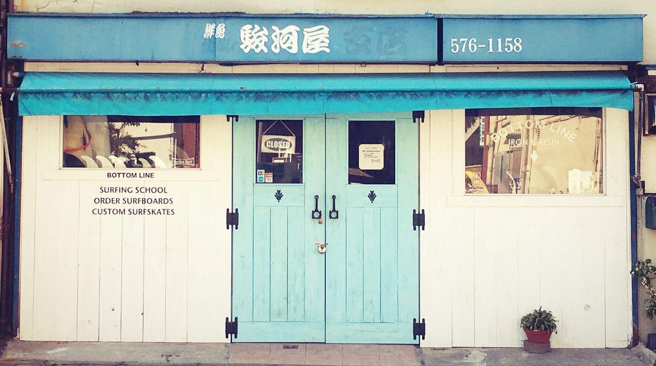 駿河屋 Surf Blue Shop Tokyo Kunitachi 海に行くからお休みしますって。なんかイイな♪