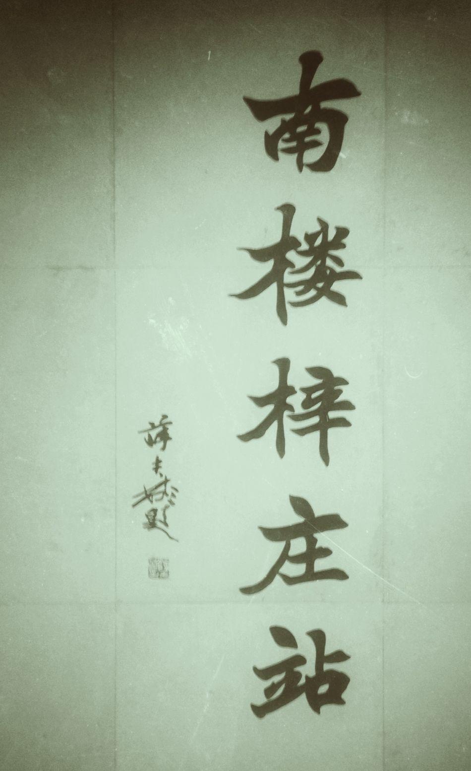 地铁 7号 站牌 书法 中文 墙 站台