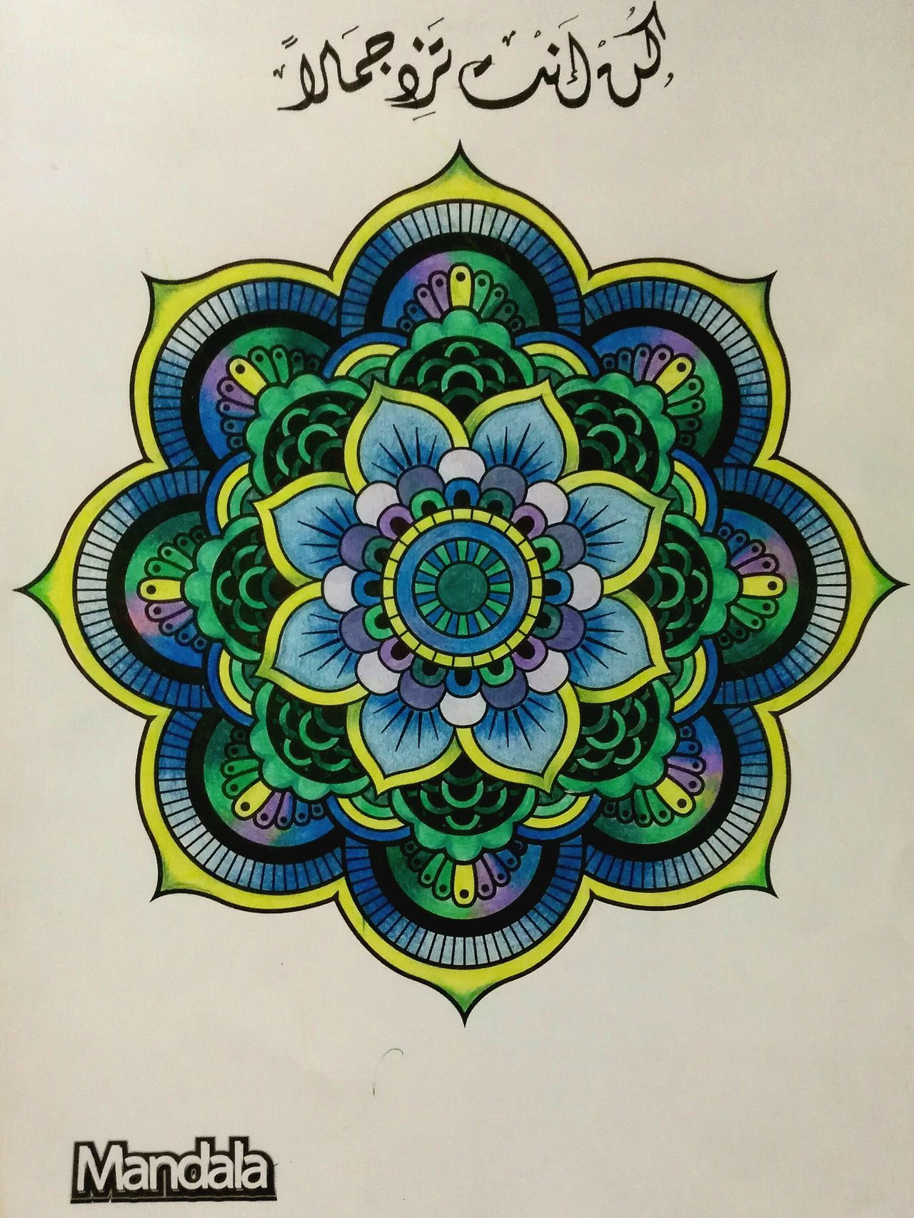 #beautiful #beyourself #Handwritting #Homemade #Mandala #simple #simplebeauty Be Yourself Calligraphy Fabercastell Hand Writing Love Colours Pencil Colour