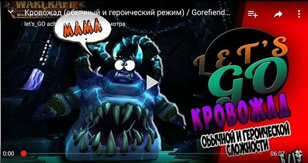 Let's GO tactics video on the channel! (link in mu bio:) Worldofwarcraft WOW Tactics Guid Terong Gorefiend вов варкрафт тактика гайд кровожад терон