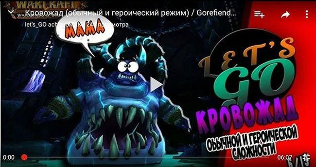 Let's GO tactics video on the channel! (link in mu bio:) Worldofwarcraft WOW Tactics Guid Terong Gorefiend вов варкрафт тактика гайд кровожад терон