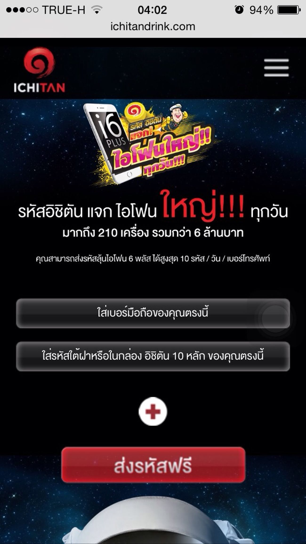 Ichitan ใจดีแจกฟรีไอโฟน6+ 128g