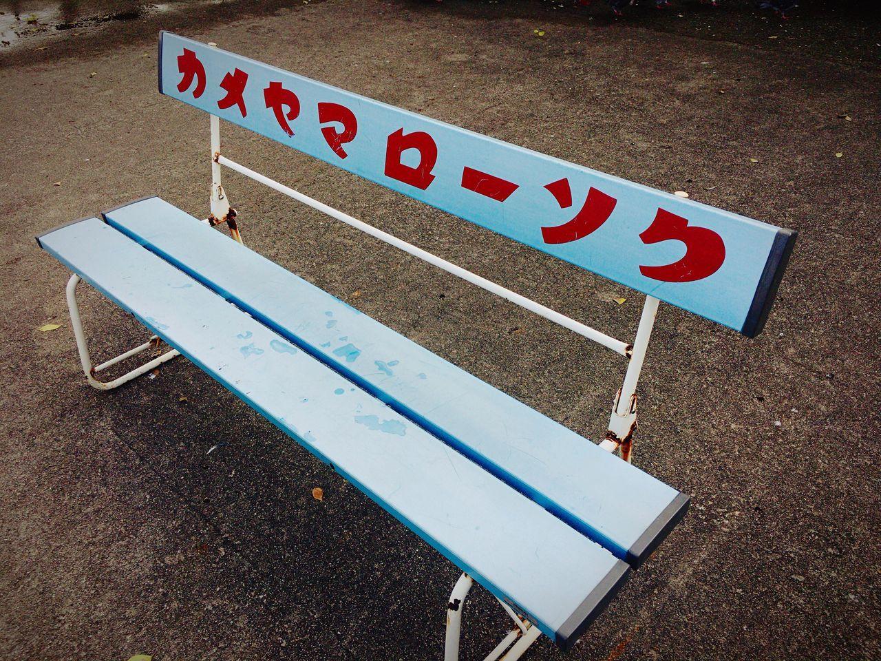 鷲尾愛宕神社にあったレトロ感あるベンチ〜 Bench Benchlovers Bench Seat Japanese Shrine Blues Retro Retro Styled Retro Style Retrostyle Lettering Cityscapes Urban Lifestyle Eyeemphotography Shrine Of Japan Commercial Sign Fukuoka,Japan