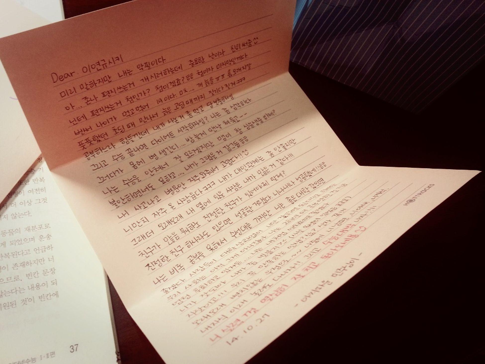 Letter Korean Heart ❤
