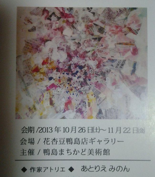 個展はじまります。本日26日から、11月22日までです。       よろしくお願いいたします(*^^*) ☆