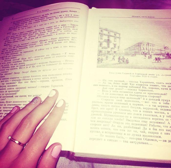 Люблю читать??