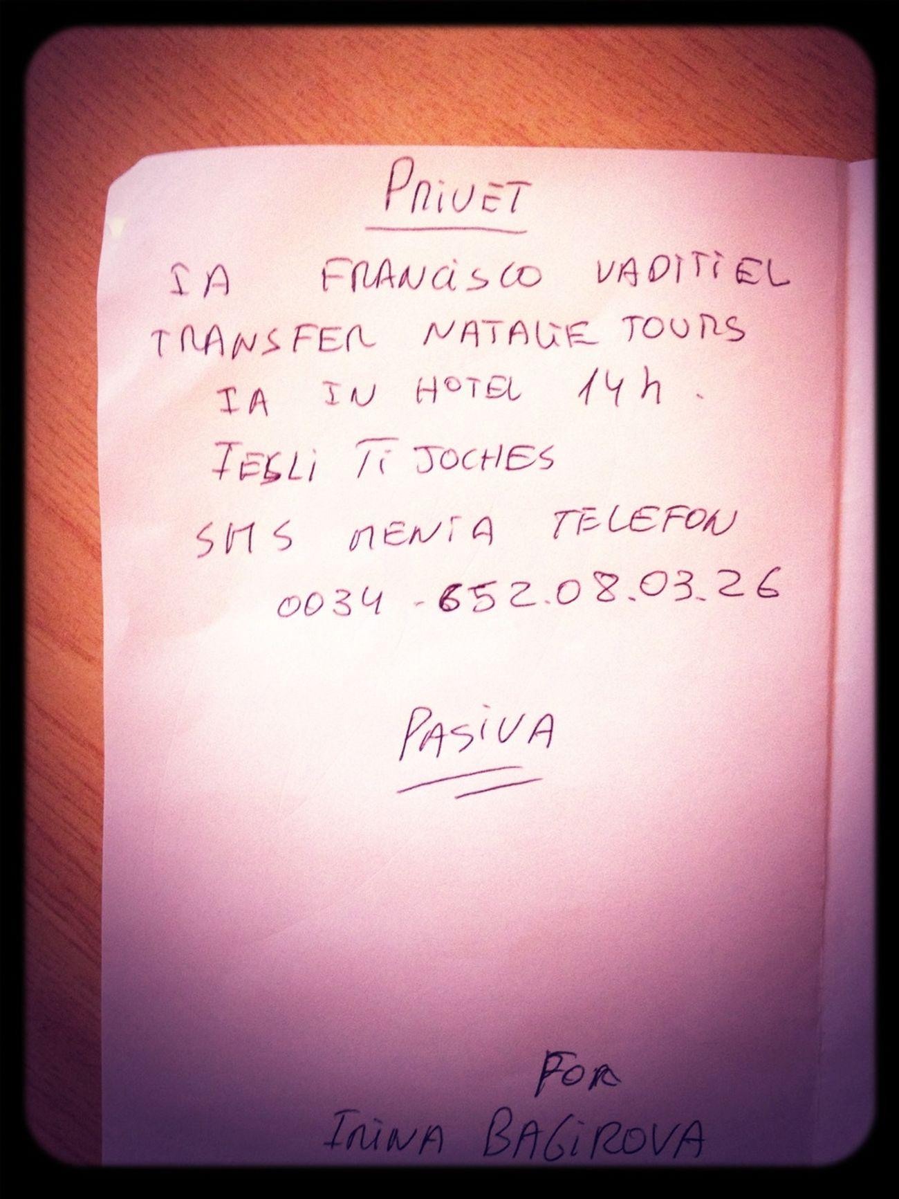 записка от Франциско