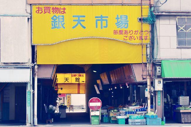 Old Market Old Buildings Old Town 市場 商店街 Oldmarket Store Stores Streetphotography Street Photography Streetmarket Old House Foodshop Live Love Shop Nostalgia Nostalgie Nostalgic  商店街って少ないから思わずパシャリ📷✨😆