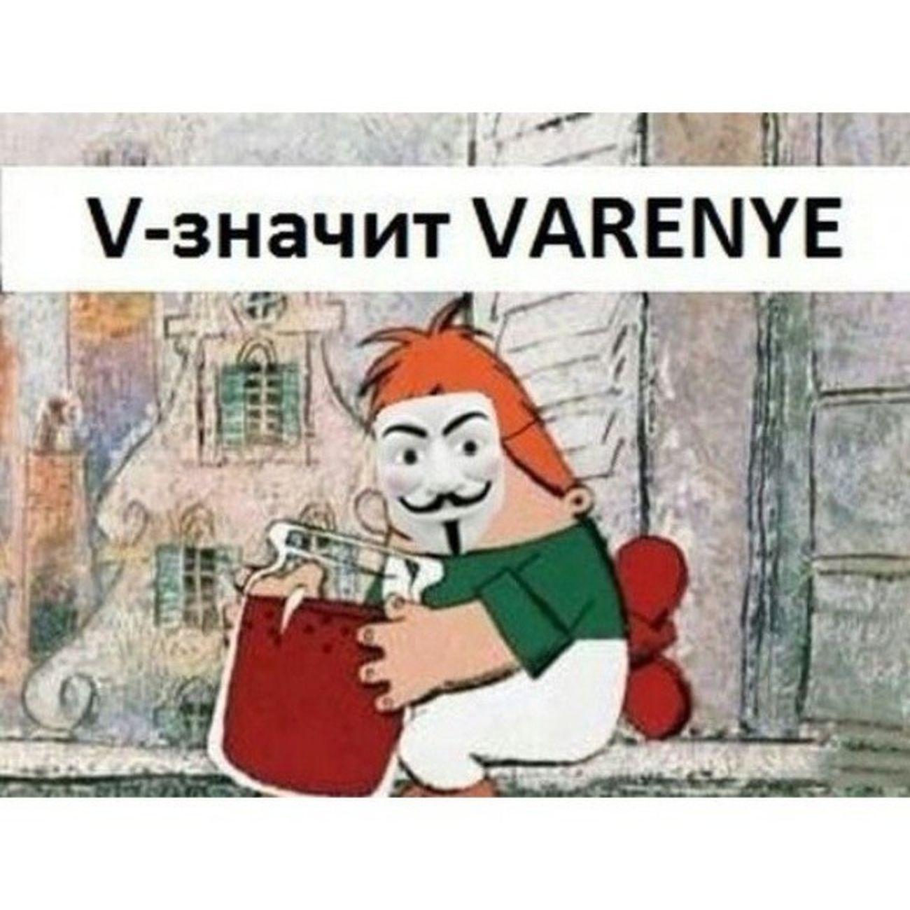 Улыбнуло :D Карлсон Vendetta варенье