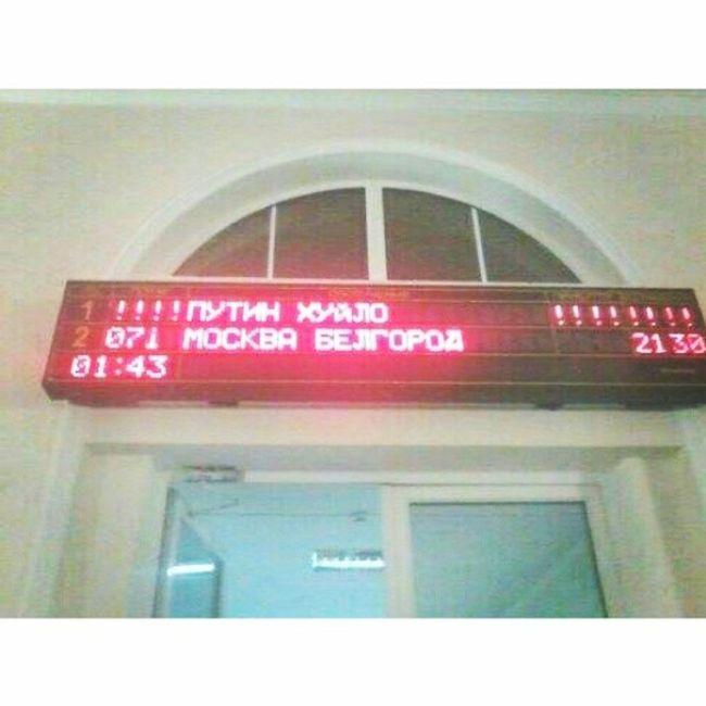 Короче так, это не фотошоп, это в России и это конкретно в Белгороде) ПутинХуйло путин белгород Россия