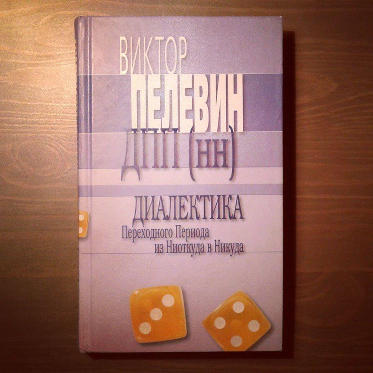 пелевин психодел психоделическая литература бальзамнадушу приятно обнаружить в домашней библиотеке то, что чуть было не купил в книжном.