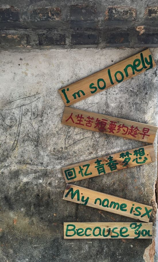 Painted Wooden Sign at Dapeng Ancient Village - Shenzhen, China Lonely I'm Lonely Sign Signs Dapeng Ancient Village Wooden Signs Drawings Dapeng Wall Chinese China Wooden Sign Drawing Painted Sign Illustration Art Shenzhen Art, Drawing, Creativity ArtWork Signage