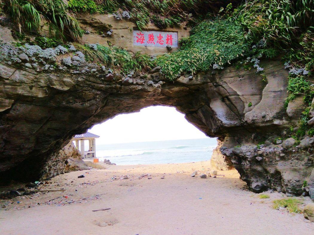 精忠照海???Shimen Arch 石門洞 北石門名勝 石門