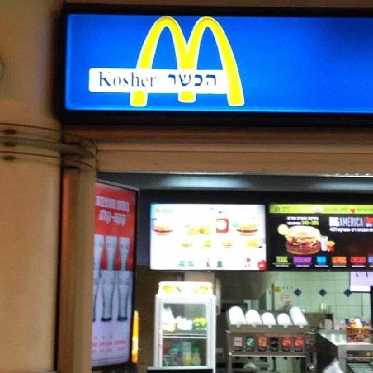 KosherMcdonald 's only in Israel MacDonald 's