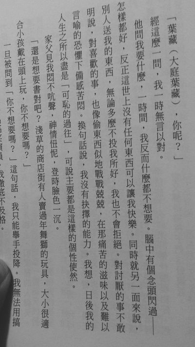 人間失格 決擇的能力 Cuczr5 Book