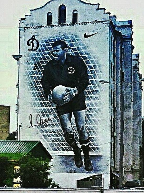 Taking Photos Граффити лев яшин ЛегендыСССР ГраффитиМосквы динамо Graffiti Graffitiporn Lev Yashin Legend