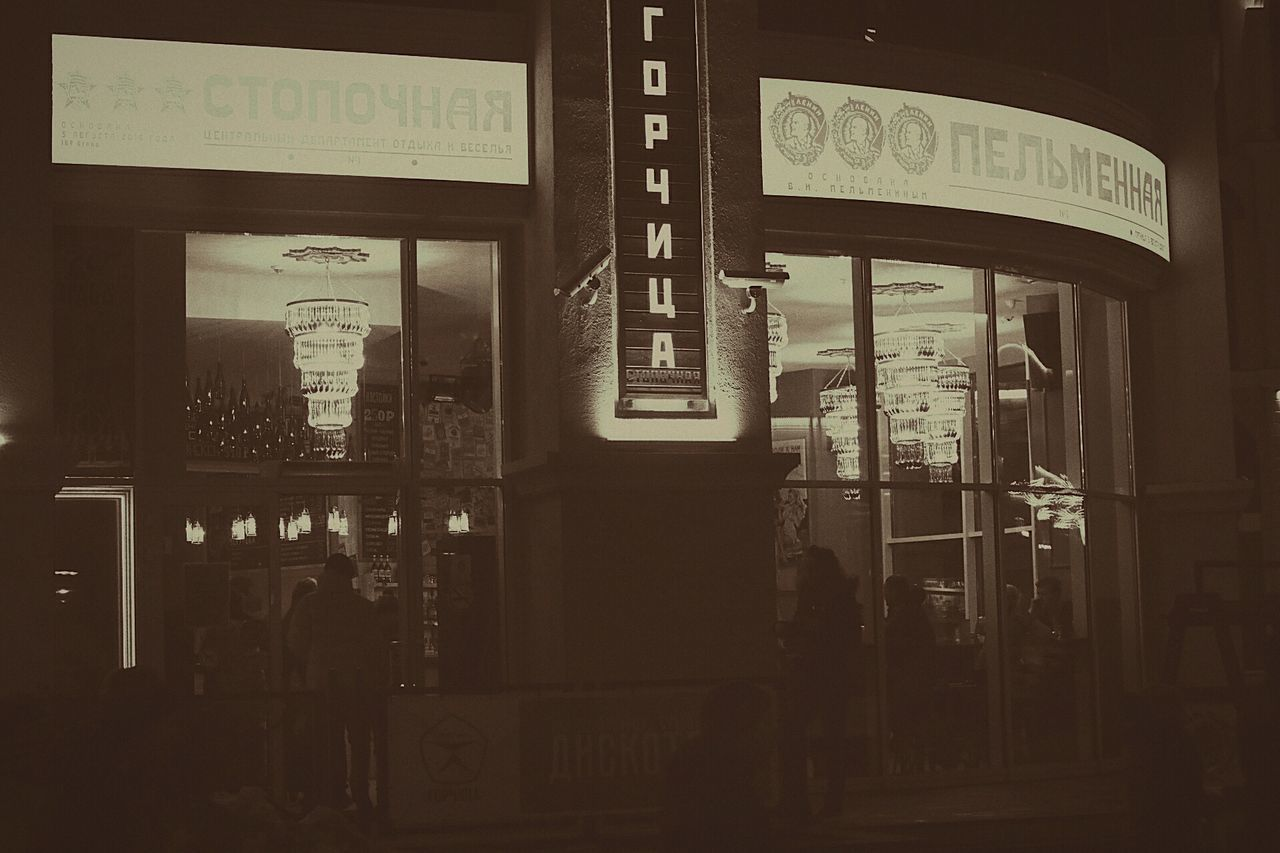 Vintage Night City Russia Travel Gorkygorod Sochi Krasnaya Polyana Sandwichbar