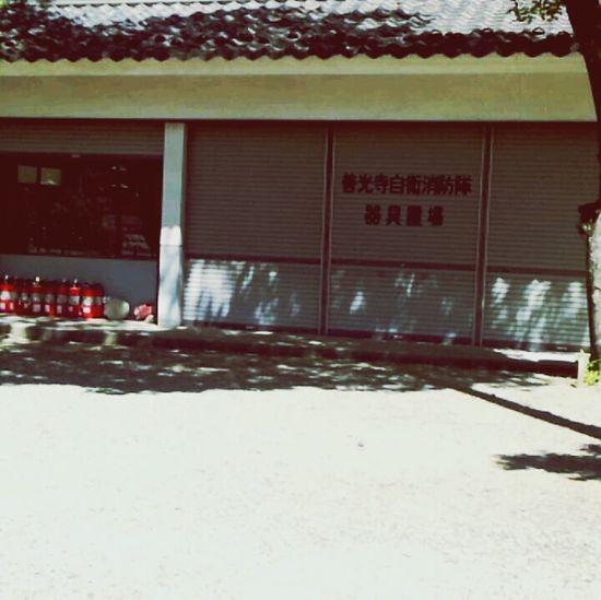 こういうとこばっか見てる。善光寺自衛消防隊器具置き場。
