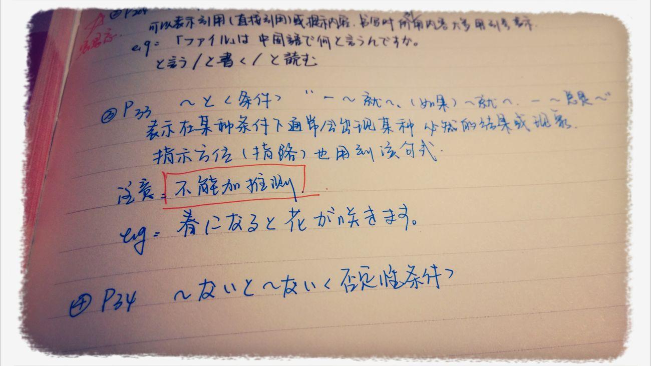 加油!fighting!(`・ω・´)ゞ 学习 日语