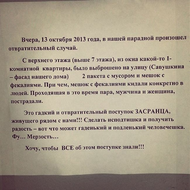 Отвратительно...пхахахаах)  объявление  лифт  какашки  смешно спб россия