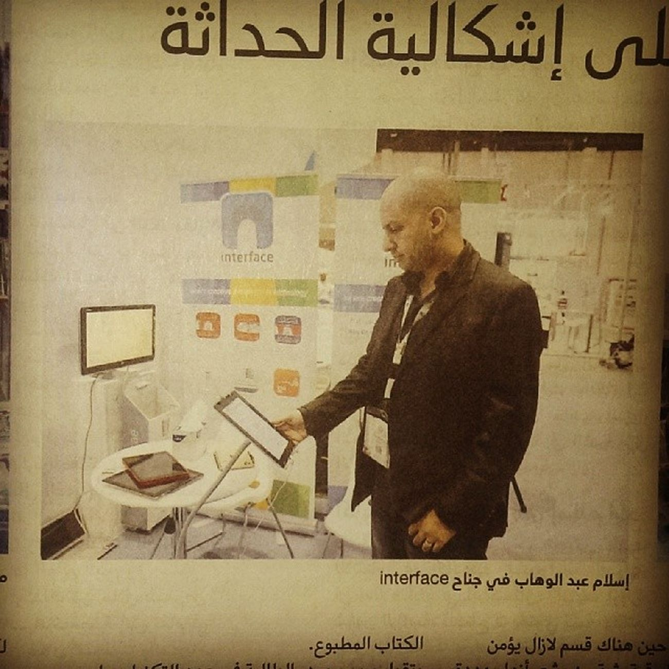 Article in Etihad newspaper about digital publishing. ADIBF2014 Interface_jlt