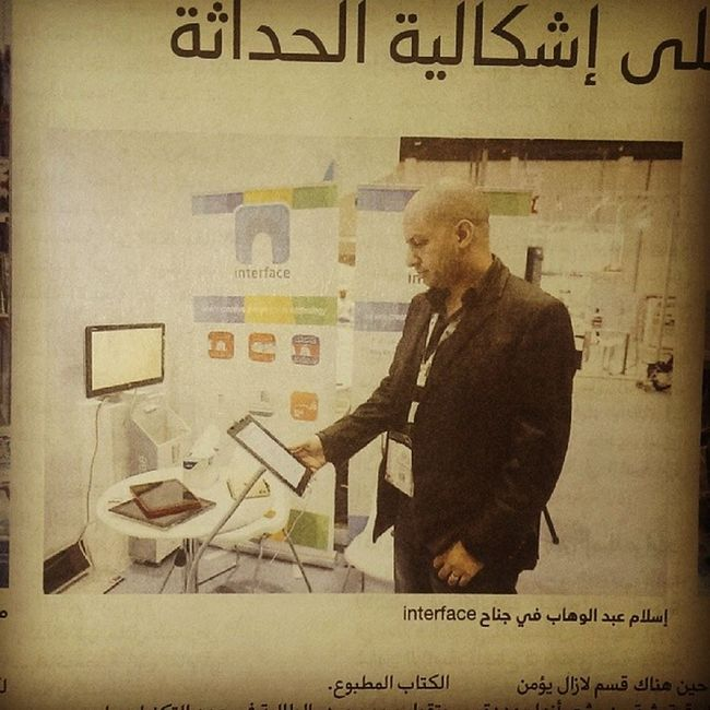 Article in Etihad newspaper about digital publishing. ADIBF2014 Interface_jlt