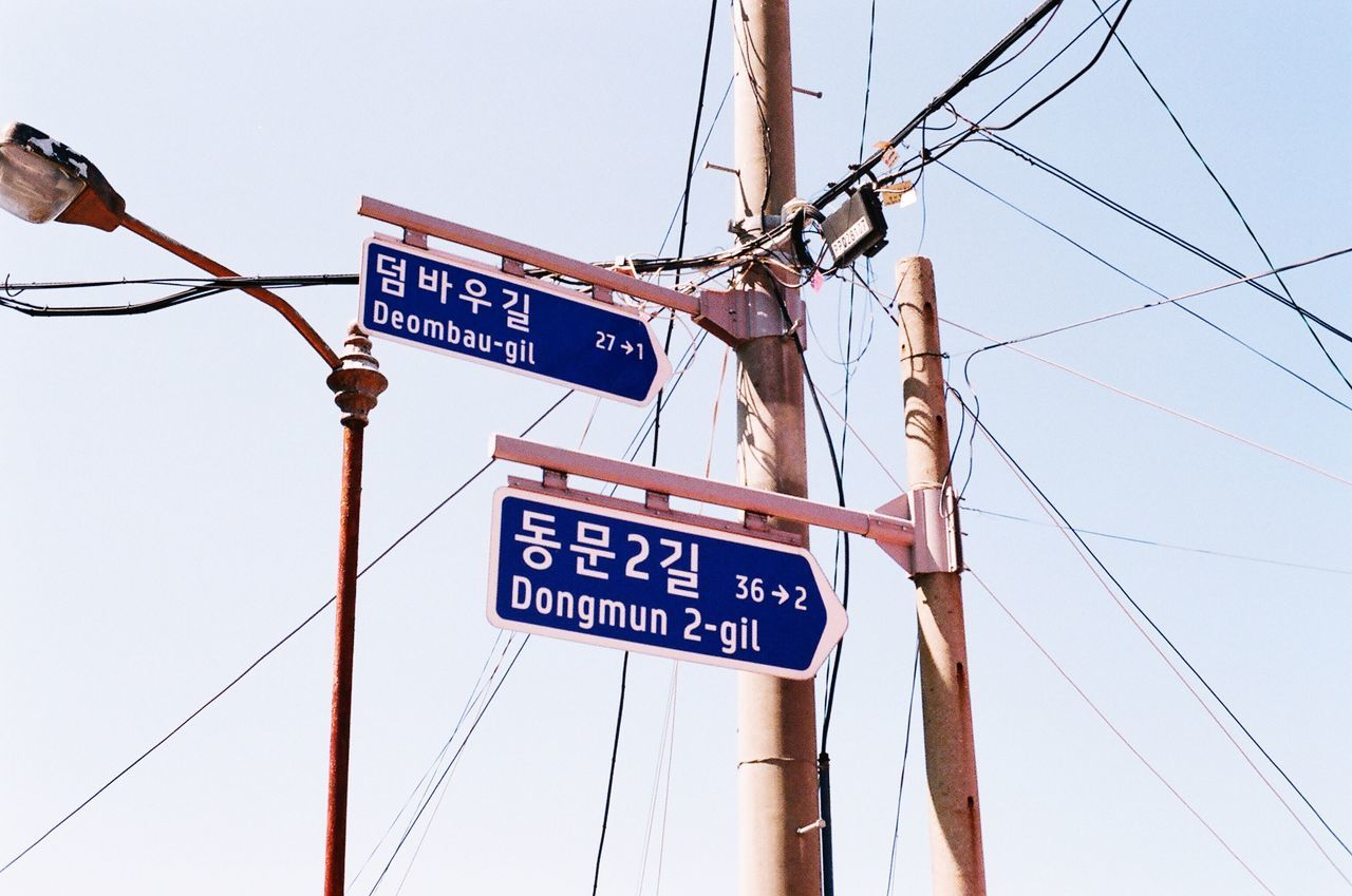 Tongyoung,korea Mural Village Road Signs Sky Korean Minolta Alpha9000