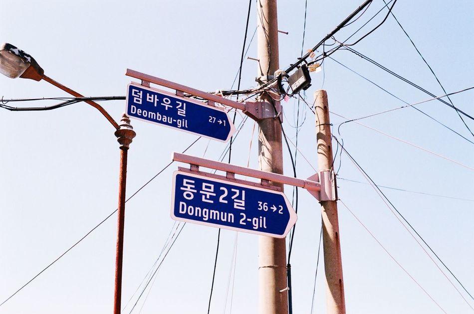 Tongyoung,korea Mural Village Road Signs Sky Korean Minolta Alpha9000