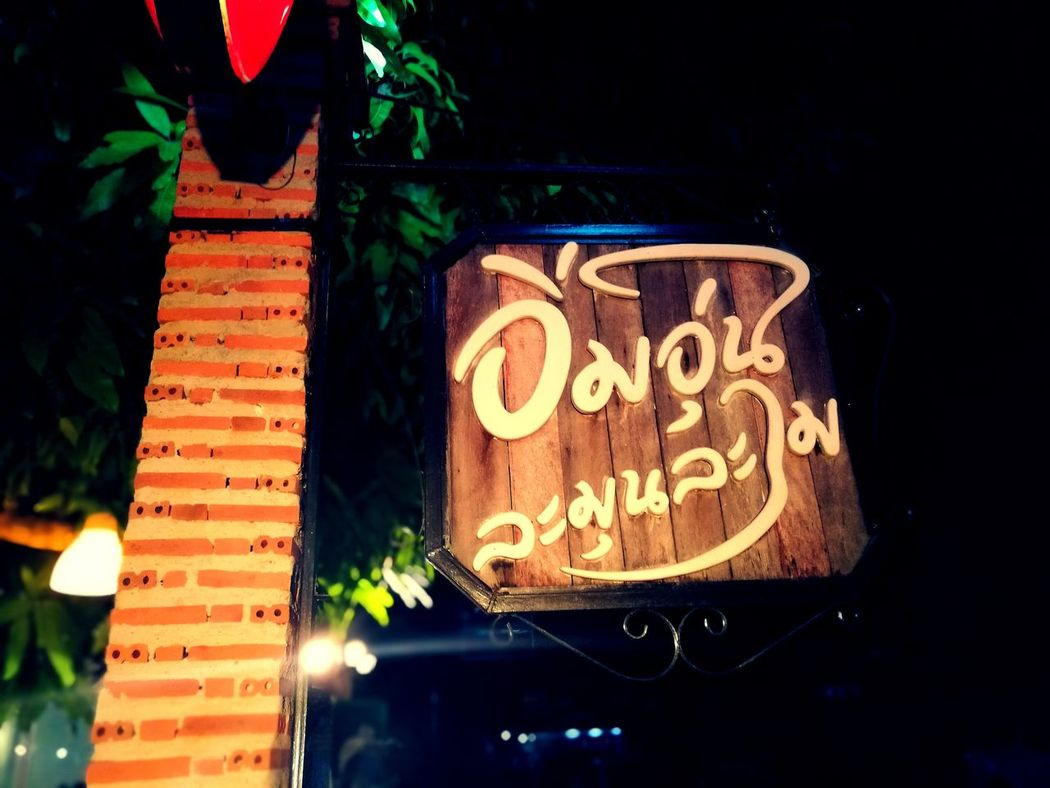 No People Night Outdoors Close-up Communication Text Thaifoods Lopburi Location Lopburi Thailand Lopburi Restraunt Thailand Be. Ready.