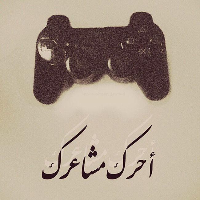 ليتني استطيع أن أحرك مشاعرك! ? ?مشاعر عاطفة صور الحب الحياة الصداقة السعودية