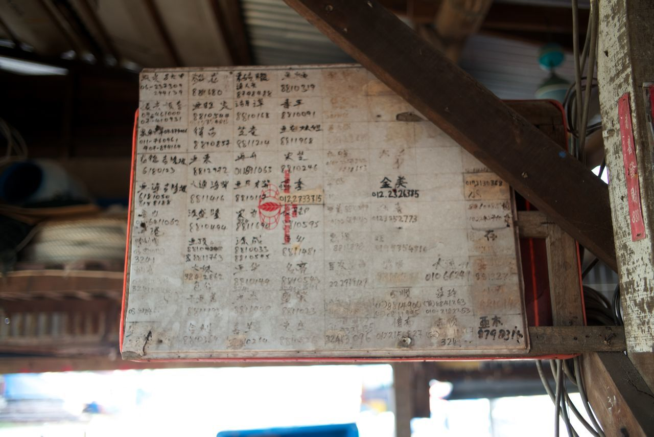 Chinese Characters Communication Fishing Village Indoors  No People Seki Text Whiteboard