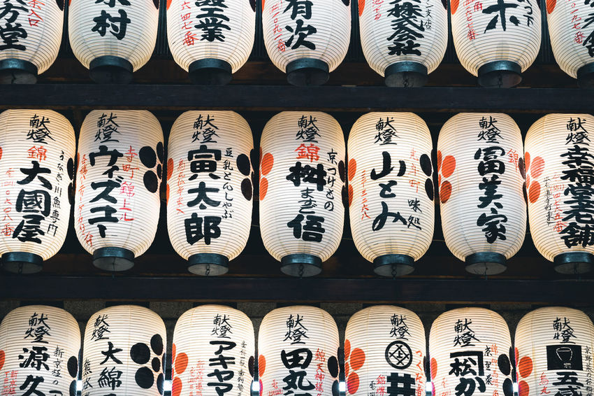 Beautiful Japanese lanterns in temple in Kyoto Japan Japan Photography Japanese  Kanji Lanterns Light Lights Tranquility Travel Cultures Full Frame Hanging In A Row Kanji Signs Kyoto Lantern Light And Shadow Lighting Equipment Paper Lantern Religion Repetition Spirituality Temple Tradition Travel Destinations