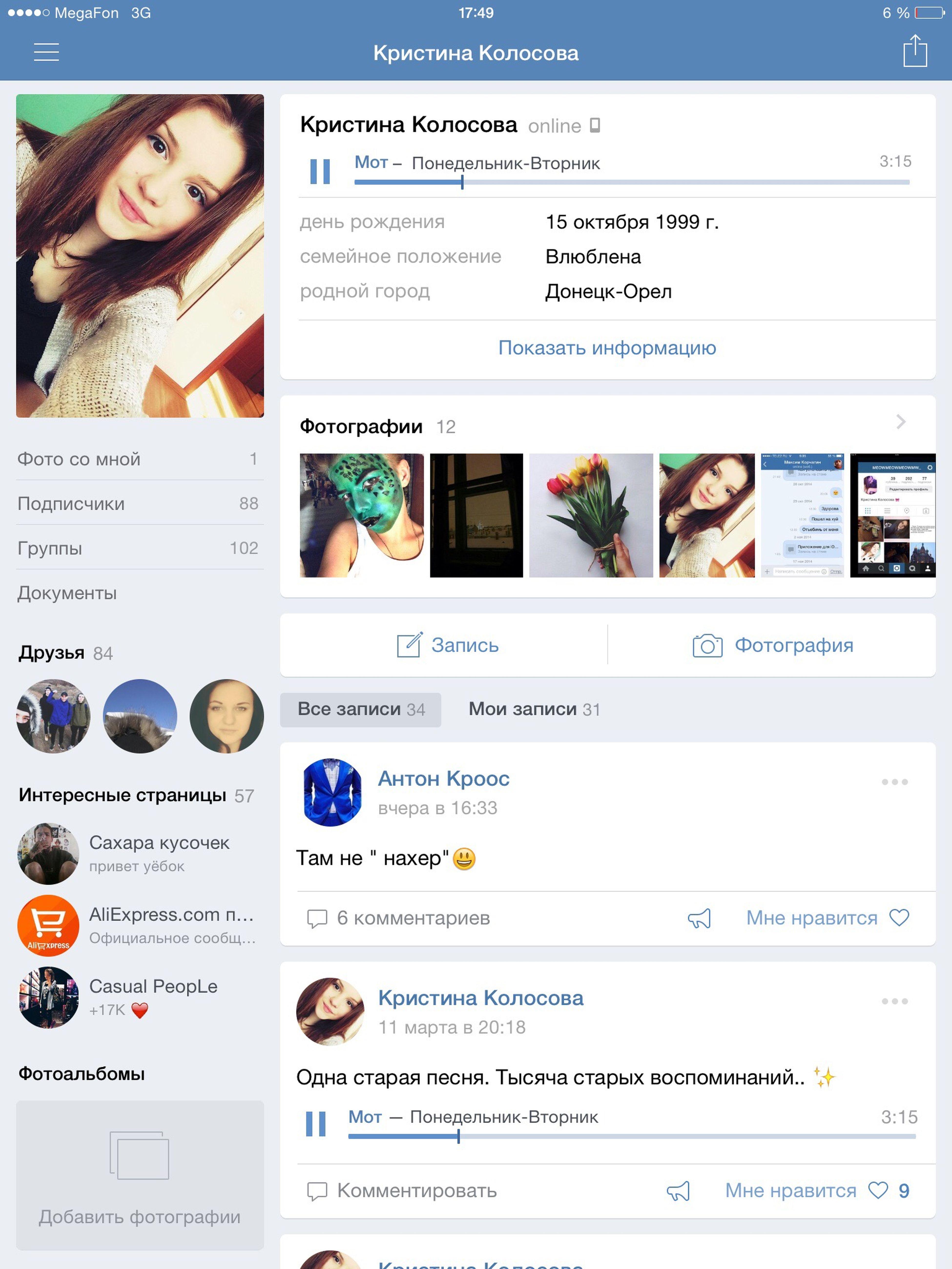 Го в вк https://vk.com/id230753439 вконтакте Вк Vk Vkontakte Gofriend Followme